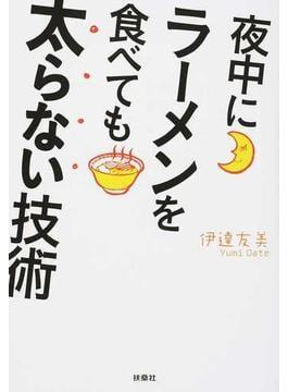 夜中にラーメンを食べても太らない技術(扶桑社文庫)