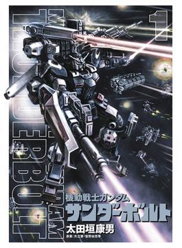 【1-5セット】機動戦士ガンダム サンダーボルト(ビッグコミックススペシャル)