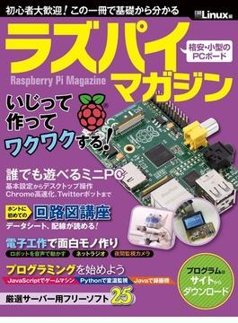 ラズパイマガジン(日経BP Next ICT選書)【期間限定価格】(日経BP Next ICT選書)
