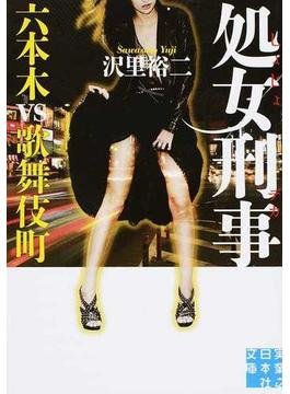 処女刑事 2 六本木vs歌舞伎町(実業之日本社文庫)