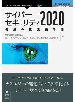【オンデマンドブック】サイバーセキュリティ2020 脅威の近未来予測