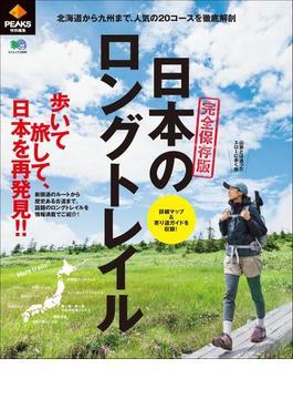 PEAKS特別編集 日本のロングトレイル