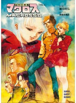 超時空要塞マクロスII・LOVERS AGAIN VOL.5(スーパークエスト文庫)