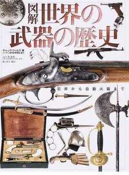 図解世界の武器の歴史 石斧から自動火器まで