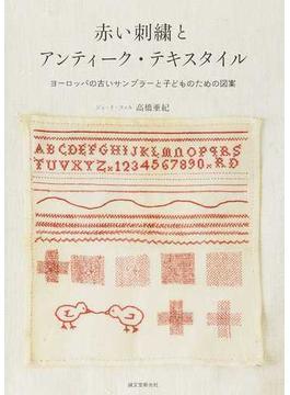 赤い刺繡とアンティーク・テキスタイル ヨーロッパの古いサンプラーと子どものための図案