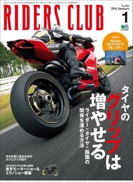 RIDERS CLUB No.501 2016年1月号(RIDERS CLUB)