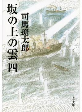 坂の上の雲(四)(文春文庫)