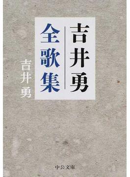 吉井勇全歌集(中公文庫)