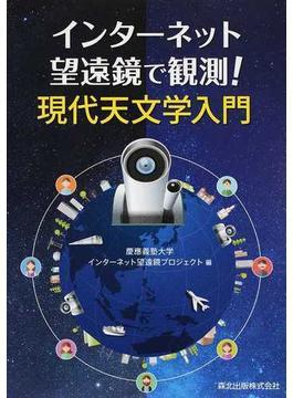 インターネット望遠鏡で観測!現代天文学入門