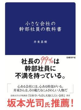 小さな会社の幹部社員の教科書