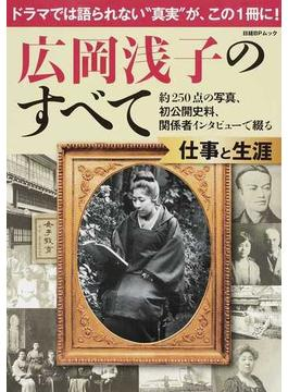 """広岡浅子のすべて 仕事と生涯 約250点の写真、初公開史料、関係者インタビューで綴る ドラマでは語られない""""真実""""が、この1冊に!(日経BPムック)"""