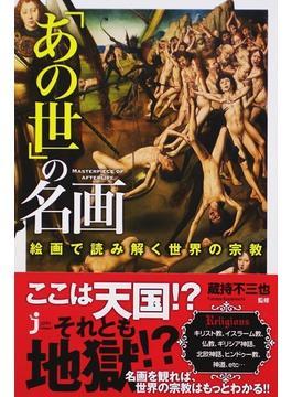 「あの世」の名画 絵画で読み解く世界の宗教(じっぴコンパクト新書)