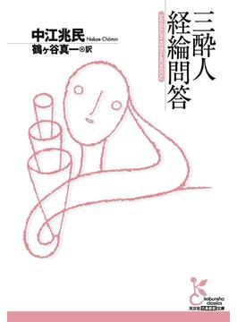 【期間限定半額】三酔人経綸問答(光文社古典新訳文庫)