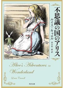 不思議の国のアリス(角川文庫)