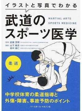 イラストと写真でわかる武道のスポーツ医学 柔道 中学校体育の柔道指導と外傷・障害、事故予防のポイント