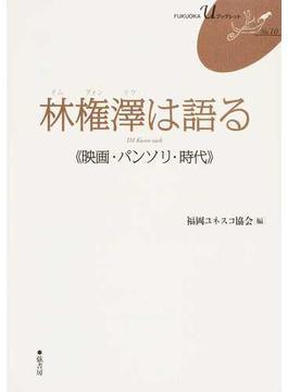 林権澤は語る 映画・パンソリ・時代