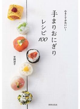 手まりおにぎりレシピ100