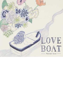 ラブ・ボート ある森の少女のおはなし