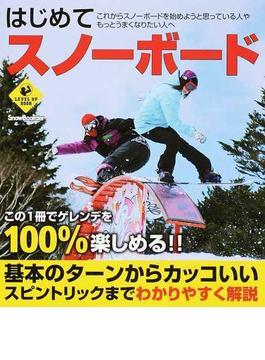 はじめてスノーボード これからスノーボードを始めようと思っている人やもっとうまくなりたい人へ(LEVEL UP BOOK)