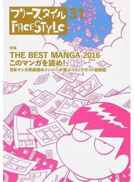 フリースタイル vol.31(2016NEW YEAR) 特集THE BEST MANGA 2016このマンガを読め!