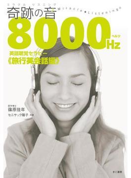 奇跡の音 8000ヘルツ英語聴覚セラピー(音声付)