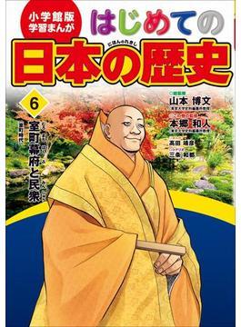 学習まんが はじめての日本の歴史6 室町幕府と民衆(学習まんが)