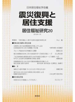 居住福祉研究 20 震災復興と居住支援