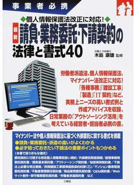 最新請負・業務委託・下請契約の法律と書式40 事業者必携 個人情報保護法改正に対応!