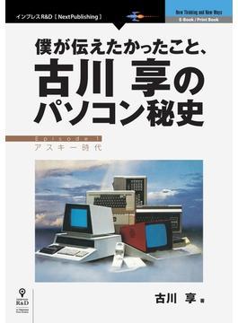 【オンデマンドブック】僕が伝えたかったこと、古川享のパソコン秘史