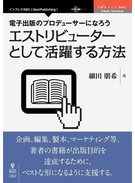 【オンデマンドブック】電子出版のプロデューサーになろう エストリビューターとして活躍する方法