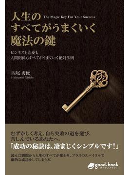 【オンデマンドブック】人生のすべてがうまくいく魔法の鍵