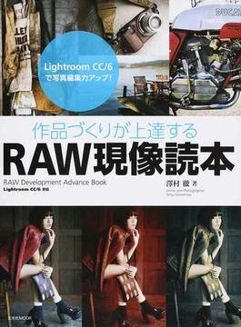 作品づくりが上達するRAW現像読本(玄光社MOOK)