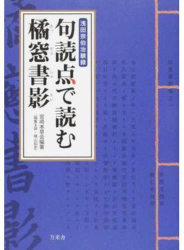 句読点で読む橘窓書影 浅田宗伯治験録