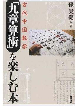 古代中国数学「九章算術」を楽しむ本