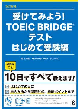 改定新版 受けてみよう!TOEIC BRIDGEテスト はじめて受験編