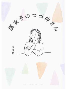 腐女子のつづ井さん 1 (メディアファクトリーのコミックエッセイ)