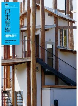 NA建築家シリーズ 伊東豊雄 増補改訂版【期間限定価格】