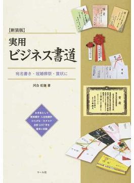 実用ビジネス書道 宛名書き・冠婚葬祭・賞状に 新装版