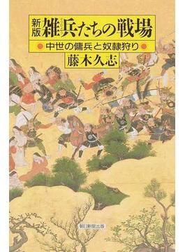 雑兵たちの戦場 中世の傭兵と奴隷狩り 新版(朝日選書)