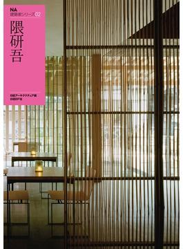 NA建築家シリーズ02 隈研吾【期間限定価格】