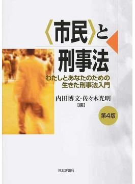 〈市民〉と刑事法 わたしとあなたのための生きた刑事法入門 第4版