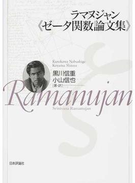 ラマヌジャン《ゼータ関数論文集》