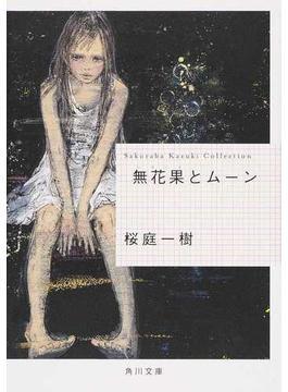 無花果とムーン(角川文庫)