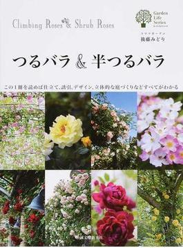 つるバラ&半つるバラ この1冊を読めば仕立て、誘引、デザイン、立体的な庭づくりなどすべてがわかる(ガーデンライフシリーズ)