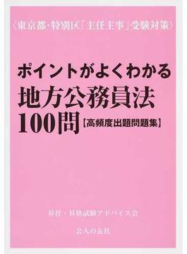ポイントがよくわかる地方公務員法100問〈高頻度出題問題集〉 東京都・特別区「主任主事」受験対策