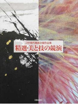 精選・美と技の競演 日中現代墨画会展作品集