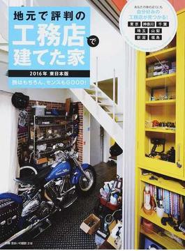 地元で評判の工務店で建てた家 2016年東日本版