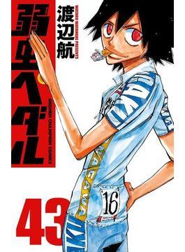 弱虫ペダル 43(少年チャンピオン・コミックス)