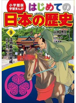 学習まんが はじめての日本の歴史9 江戸幕府の完成(学習まんが)