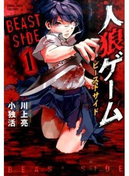 人狼ゲーム ビーストサイド 1 (BAMBOO COMICS)